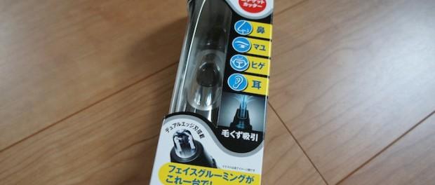 Panasonic エチケットカッター ER-GN50の鼻毛カット力の高さ