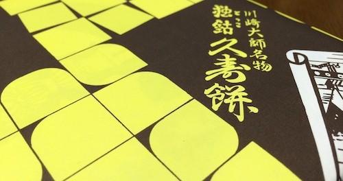 住吉さんの久寿餅