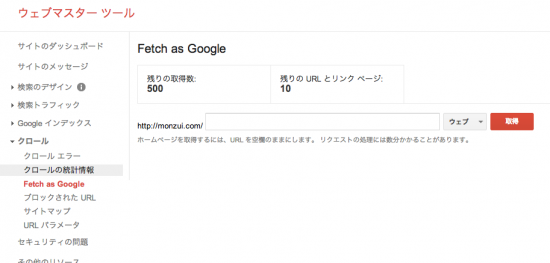 google_fetch