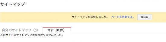 google_sitemap_send