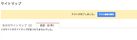 google_sitemap_test_finish
