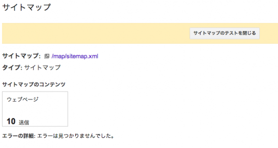 google_sitemap_test_success