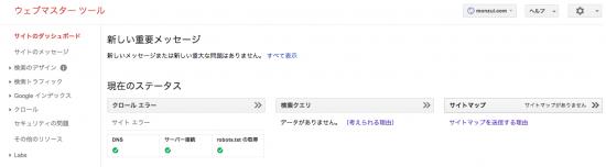 google_webmaster_tool_top