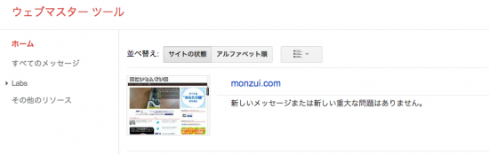 google_webmaster_top