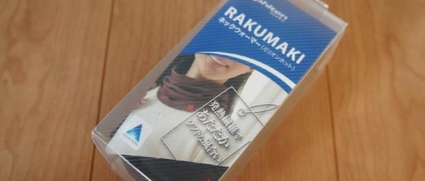 ファイテンのRAKUMAKI ネックウォーマー (ミリオンホット)を買う