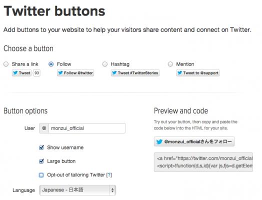 twitter follow button form