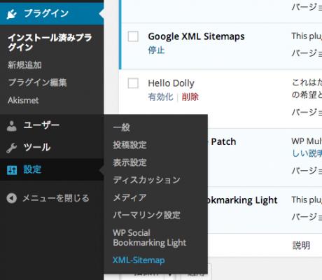 wordpress_setting_menu