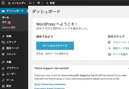 wordpress_side_menu