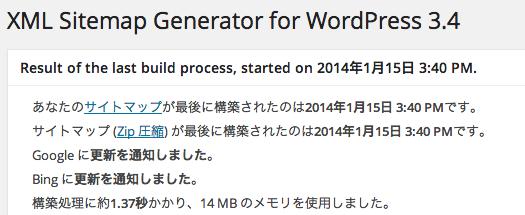 wordpress_sitemap_make