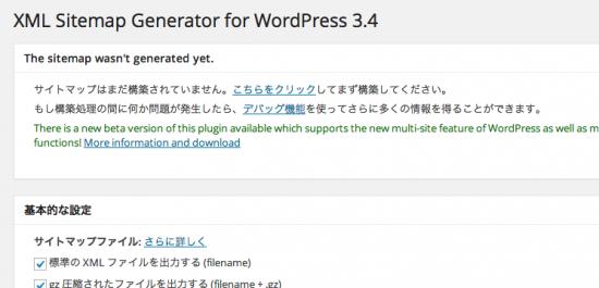 wordpress_xml_sitemap_top