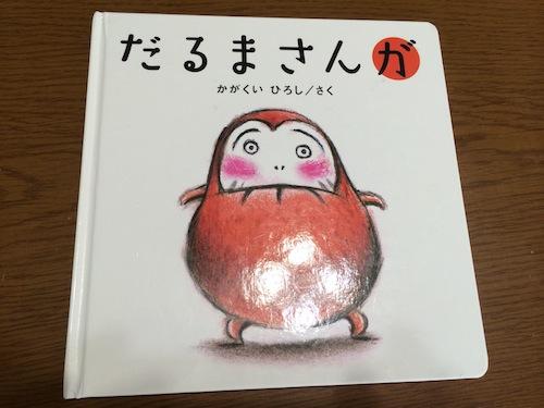 book darumasannga