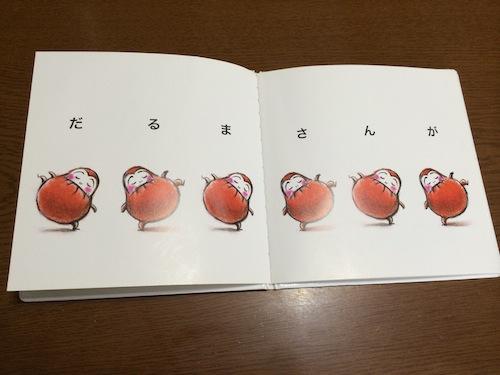 book darumasanga