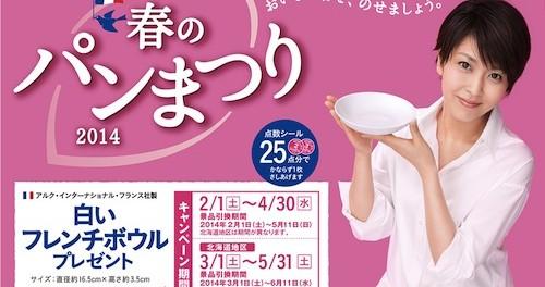 ヤマザキ 春のパンまつり2014 と オススメフレンチトースト